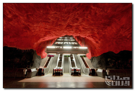 در نگاه اول به نظر می رسد که جهنم          به زمین آمده و یک پله برقی از درون آن به زمین احداث شده است! اما در          حقیقت عکس پایین یکی از تقریباً صد ایستگاه زیرزمینی در استوکهولم سوئد          است که در آن سقف و دیوار ها صخره های طبیعی بوده و نیمه کاره رنگ شده          است.